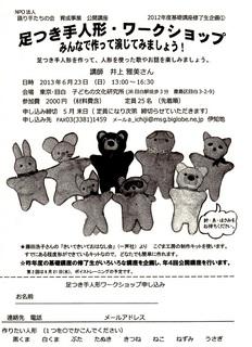 足つき手人形.jpg