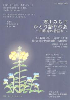 鶴ヶ島市立中央図書館 君川みち子ひとり語りの会 チラシ.jpg